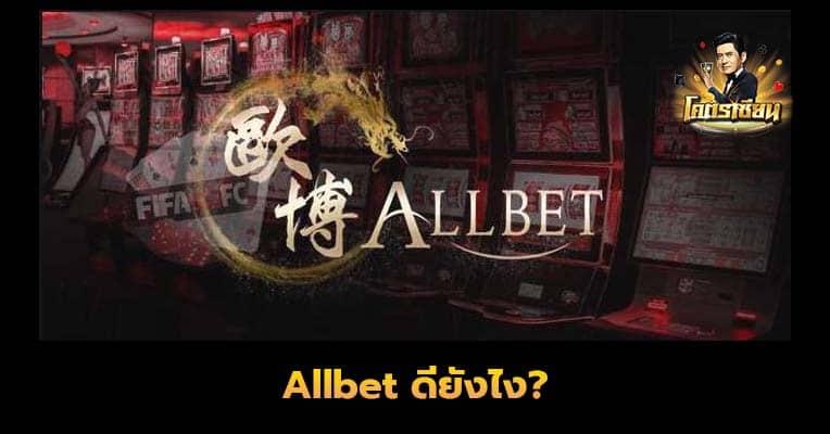 สมัครสมาชิก ค่ายเกม allbet กับเราดียังไง?