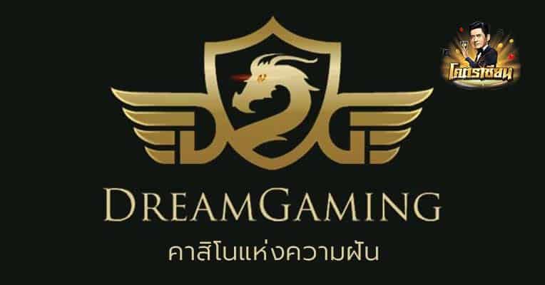 dream gaming คาสิโนแห่งความฝัน