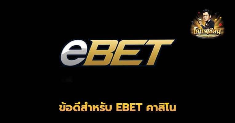 ข้อดีสำหรับ EBET คาสิโน บาคาร่า สด