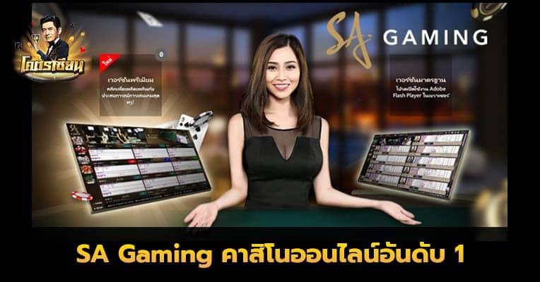 sa gaming คาสิโนออนไลน์อันดับ 1