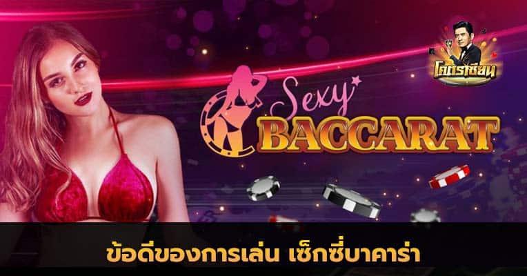 ข้อดีของการเล่น เซ็กซี่บาคาร่า ที่เว็บไซต์ของเรา