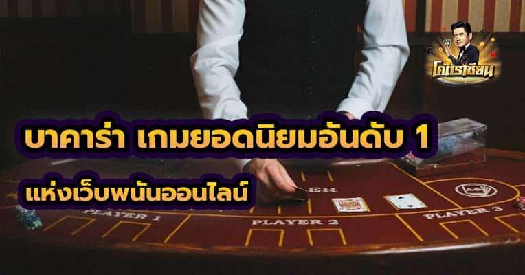บาคาร่า เกมยอดนิยมอันดับ 1 แห่งเว็บพนันออนไลน์