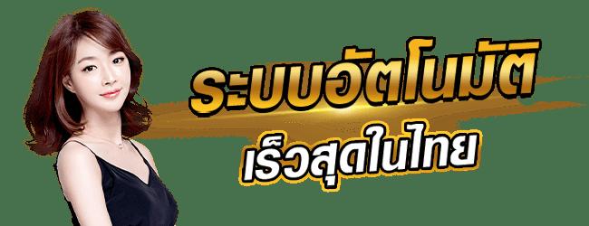 บาคาร่าระบบ อัตโนมัติเร็วที่สุดในไทย